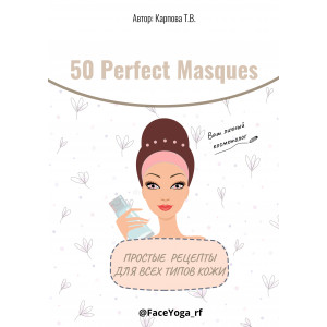 "Гайд ""50 Perfect Masques"""